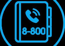 Подключить номер 8-800