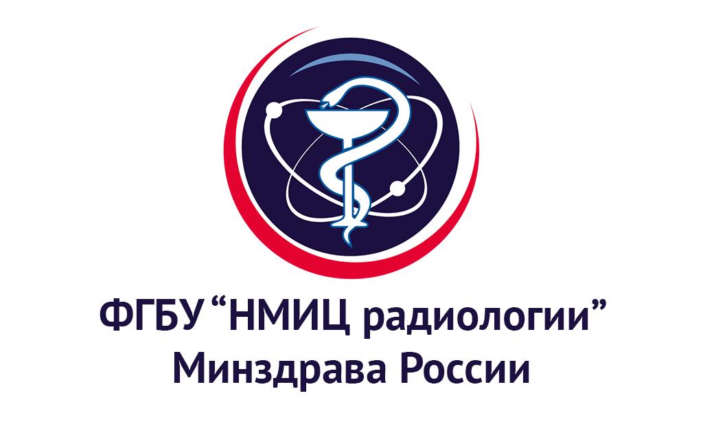 НМИЦ радиологии Минздрава России